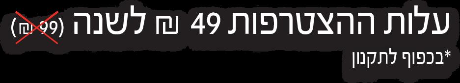 עלות הצטרפות 49 שח לשנה